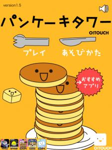 パンケーキタワー1